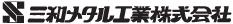 三和メタル工業株式会社