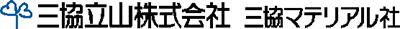 三協立山株式会社 三協マテリアル社