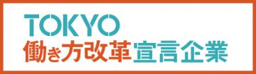 TOKYO働き方改革宣言企業